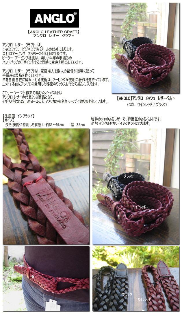 【ANGLO】アングロ メッシュ レザーベルト color ワインレッド/ブラック