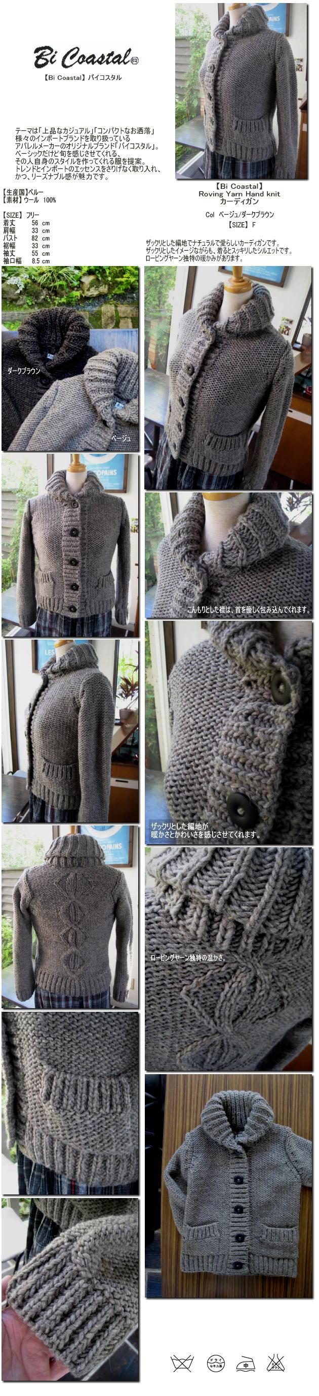 【Bi Coastal】 Roving Yarn Hand knit カーディガン  Col ベージュ/ダークグレー   size F