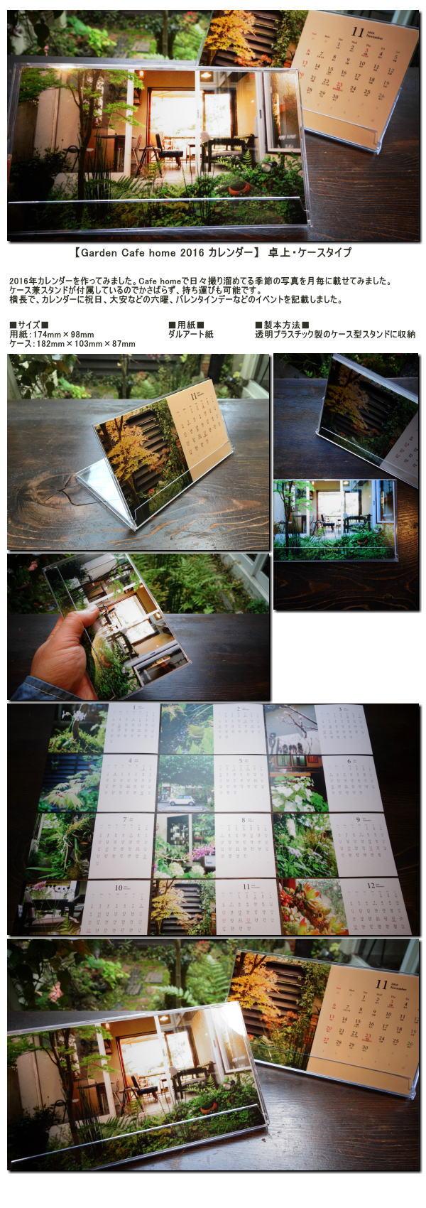 Cafe home 2016年度 カレンダー 卓上・ケースタイプ