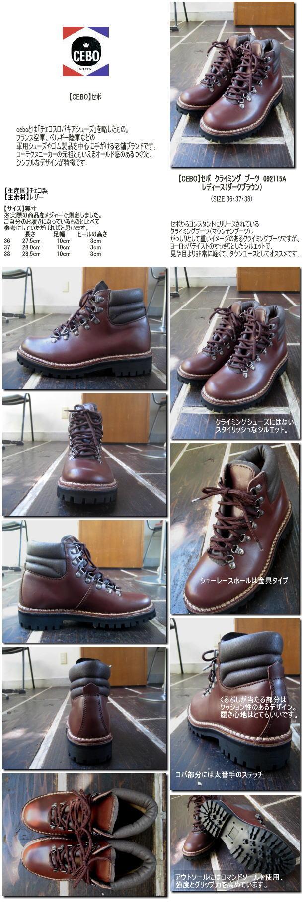 【CEBO】セボ クライミング ブーツ 092115A レディース(ダークブラウン)