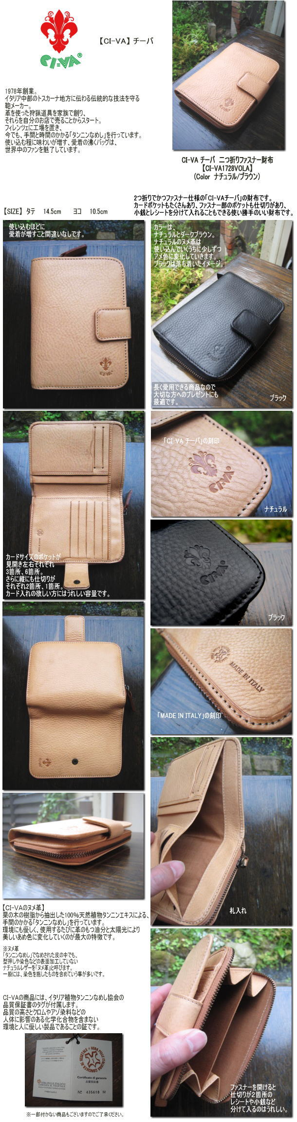 【CI-VA】チーバ 二つ折りファスナー財布 CI-VA1728VOLA(ナチュラル/ブラック)