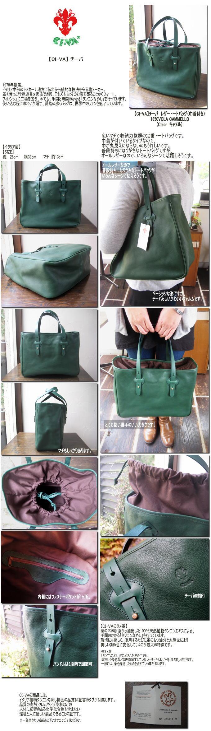 【CI-VA】チーバ レザートートバッグ(巾着付き) 1350VOLA VERDE (Color グリーン)