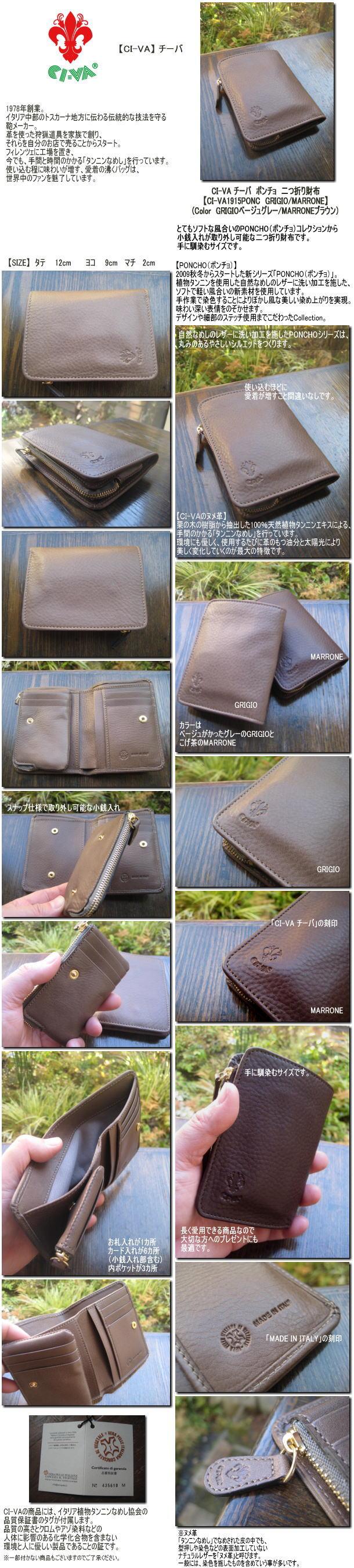 【CI-VA】チーバ ポンチョ 二つ折り財布 CI-VA1915PONC GRIGIO/MARRONE (グレーベージュ/ブラウン)