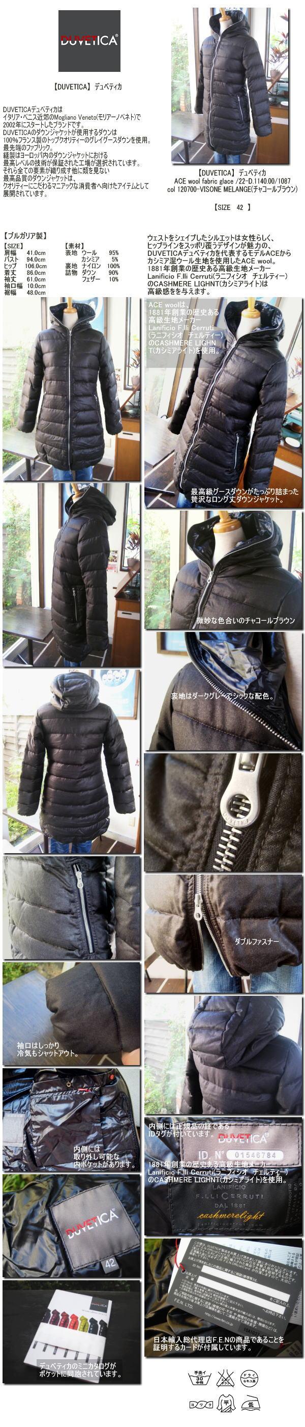 【DUVETICA】 デュベティカ ACE  wool fabric glace /22-D.1140.00/1087 col 120700-VISONE MELANGE(チャコールブラウン)
