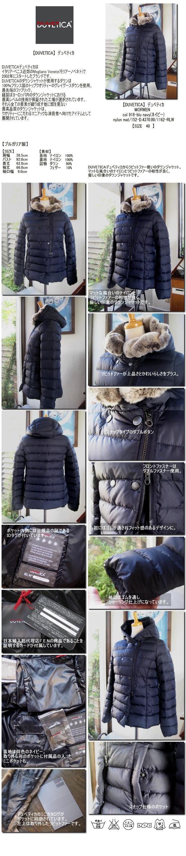 【DUVETICA】 デュベティカ MORWEN nylon mat 152-D.4370.00/1162-RLW col BLU NABY (ネイビー) size40