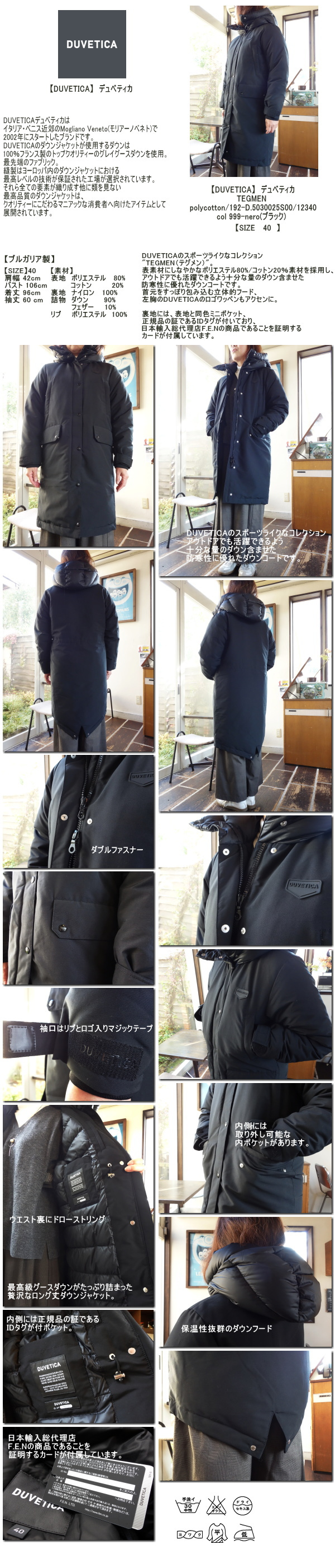【DUVETICA】 デュベティカ TEGMEN polycotton/192-D.5030025S00/12340 col 999-nero(ブラック)