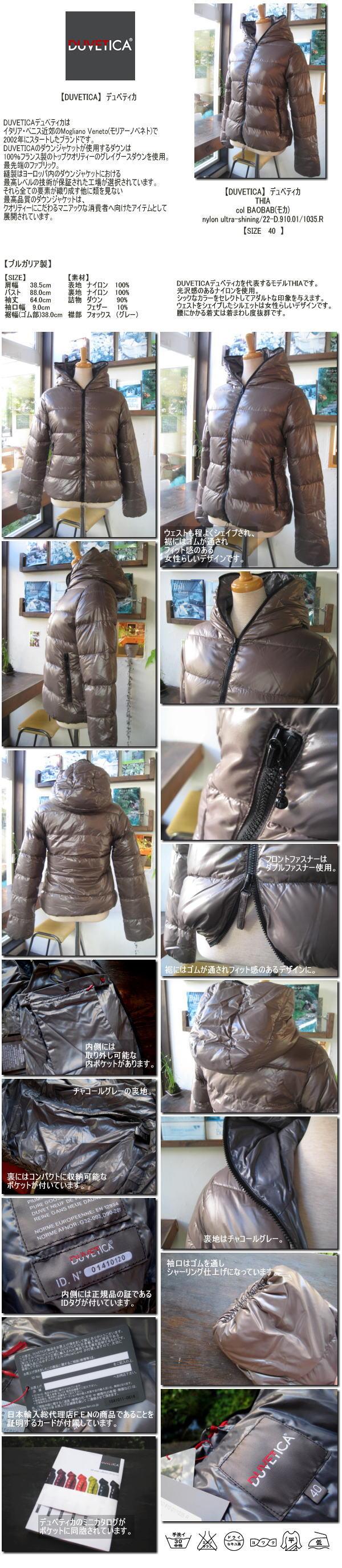 【DUVETICA】 デュベティカ THIA nylon ultra-shining/22-D.910.01/1035.R col BAOBAB(モカ) size40