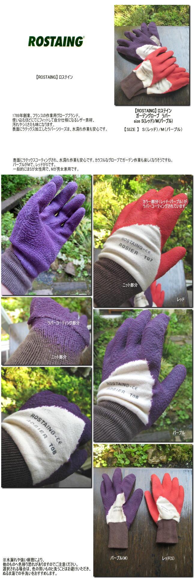 【ROSTAING】 ロステイン ガーデングローブ ラバー size S(レッド)/M(パープル)