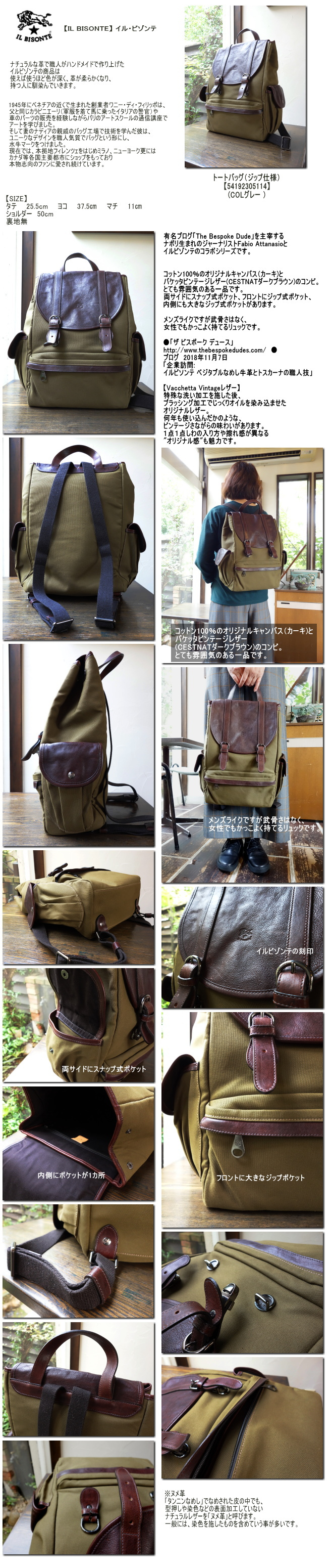 【IL BISONTE】 イルビゾンテ A Special Partnership キャンバス×バケッタビンテージレザー バックパック 【54192309123】( COL カーキ×CESTNATダークブラウン)