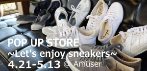 Let's enjoy sneakers