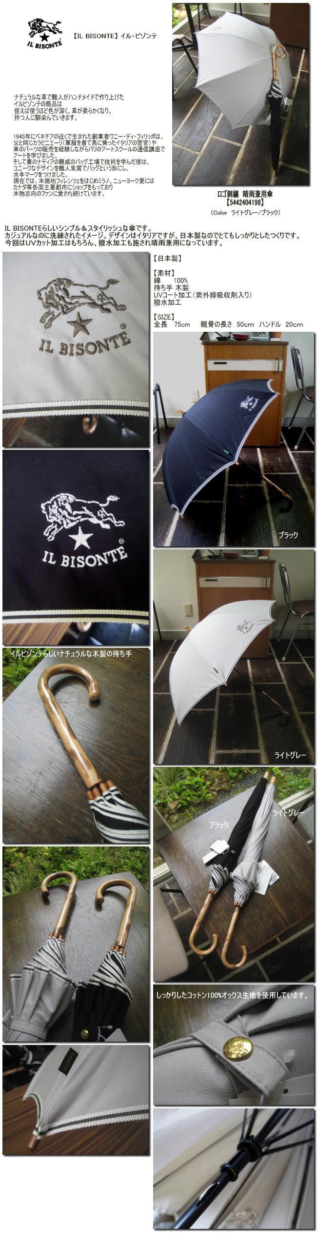 【IL BISONTE】イルビゾンテ ロゴ刺繍 晴雨兼用傘 5442404198 Color ライトグレー/ブラック