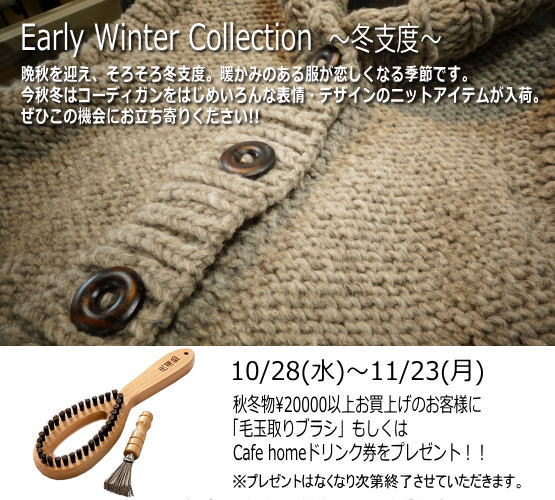 Autumn & Winter Fair