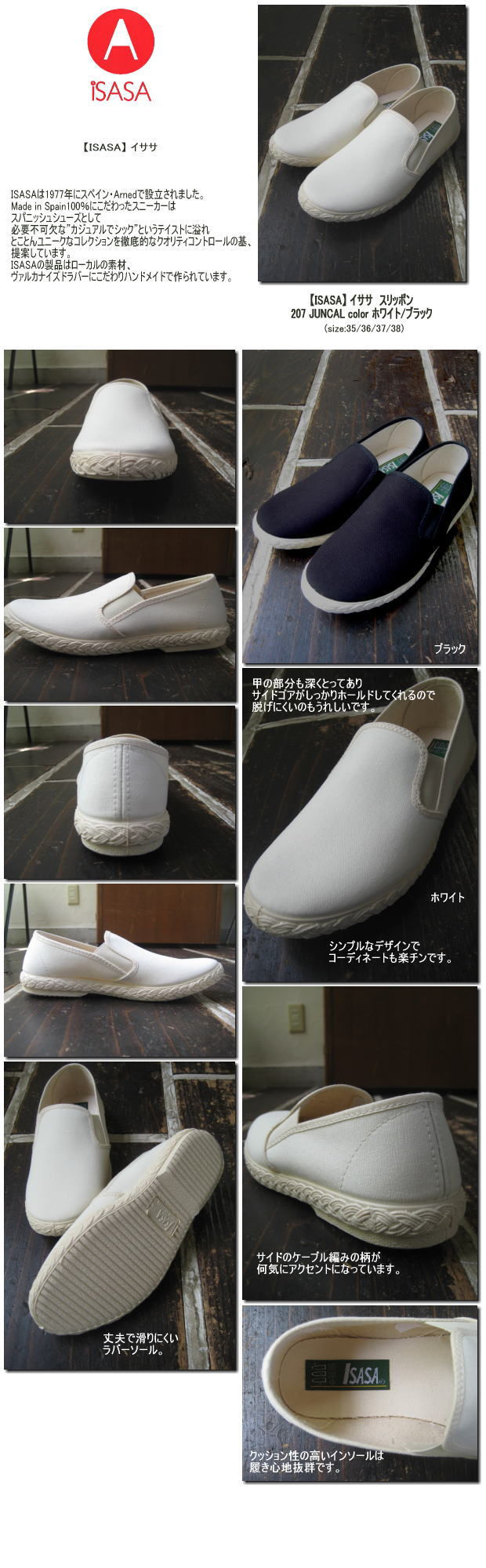 【ISASA】 イササ スリッポン 207 JUNCAL color ホワイト/ブラック
