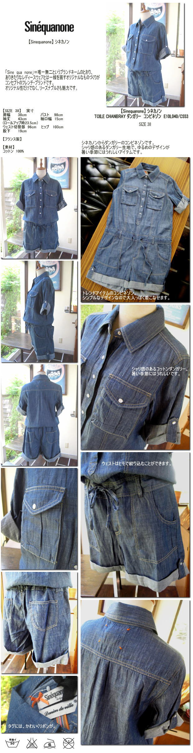 【Sinequanone】シネカノン TOILE CHAMBRAY ダンガリー コンビネゾン E10L040/C553 size38