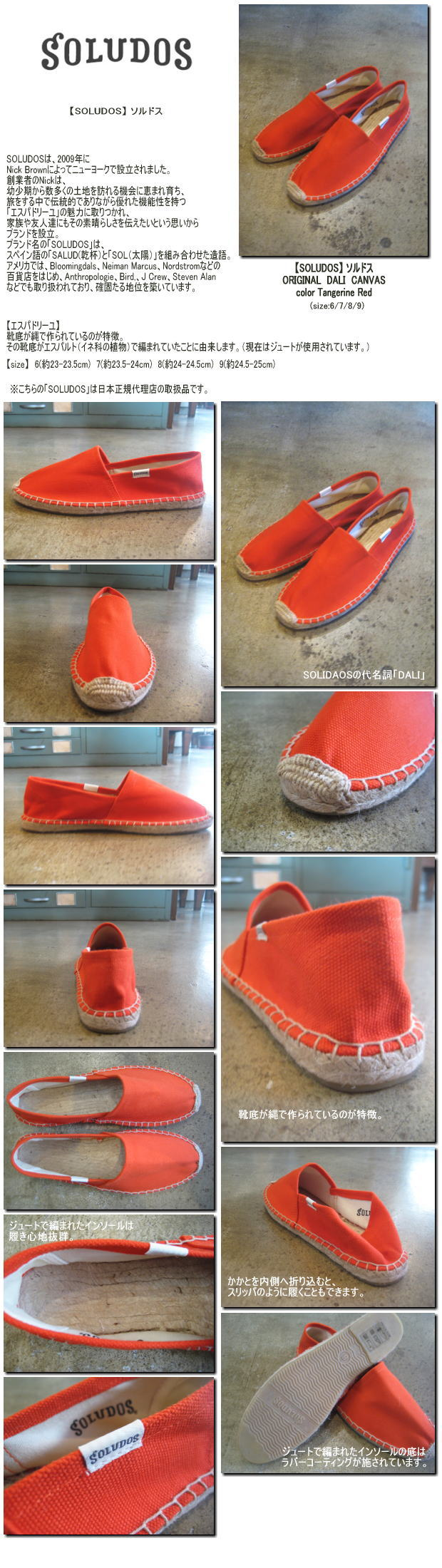 【SOLUDOS】 ソルドス ORIGINAL DALI CANVAS color Tangerine Red