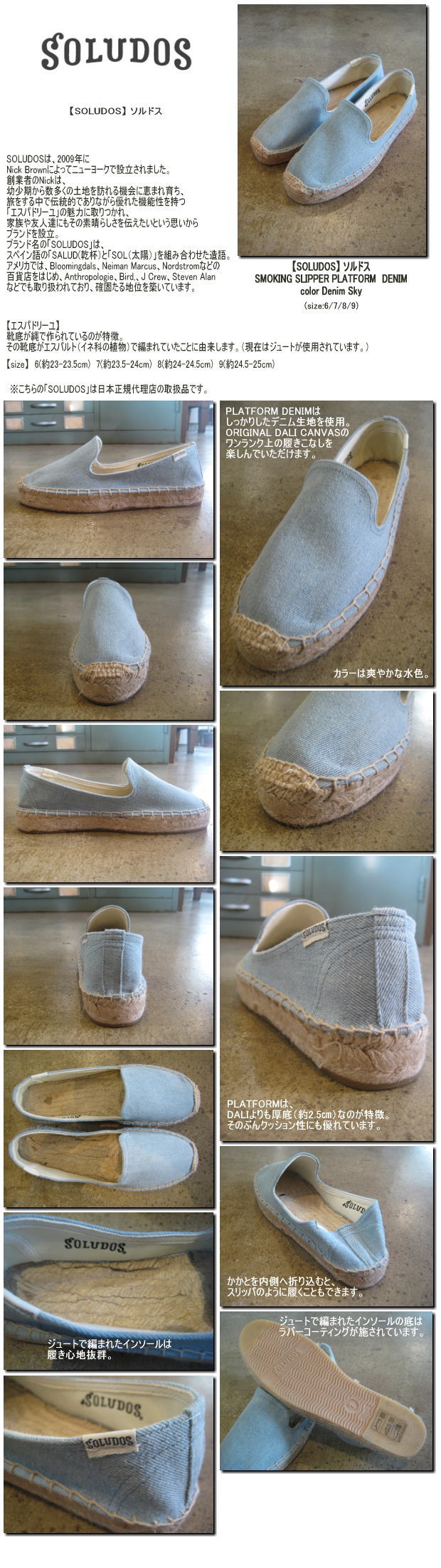 【SOLUDOS】 ソルドス SMOKING SLIPPER PLATFORM DENIM color Denim Sky