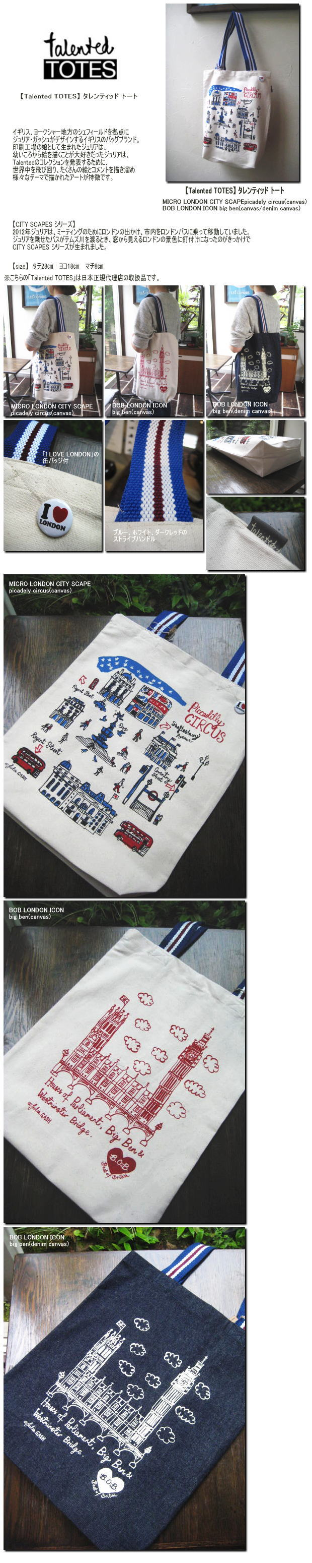 【Talented TOTES】 タレンティッド トート MICRO LONDON CITY SCAPEpicadely circus(canvas) / BOB LONDON ICON big ben(canvas / denim canvas)