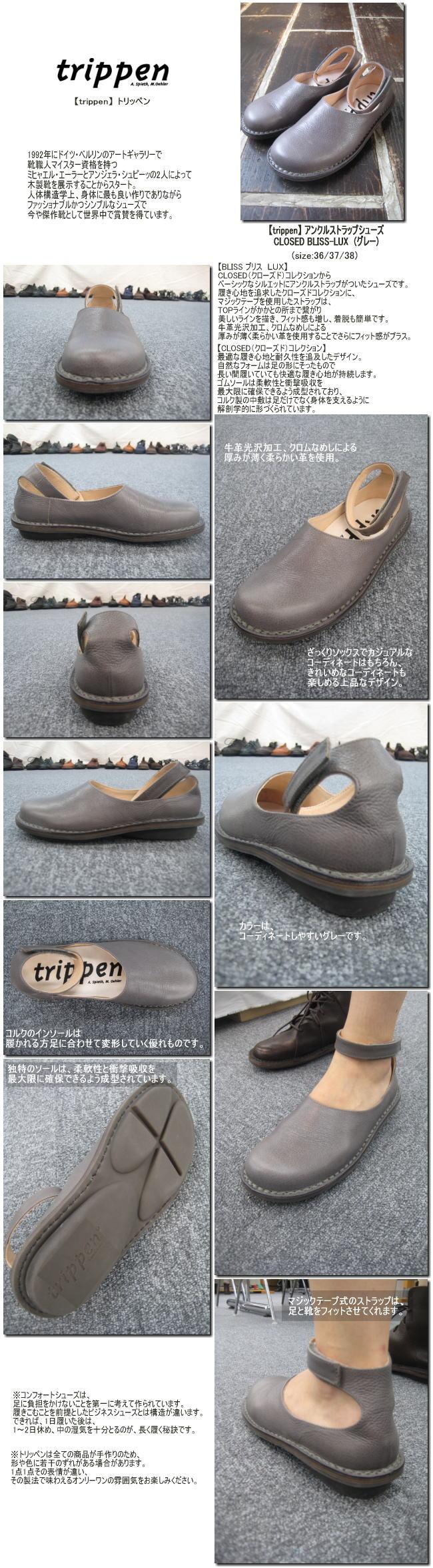 【trippen】トリッペン アンクルストラップシューズ CLOSED BLISS-LUX (グレー) (size:35/36/37/38)