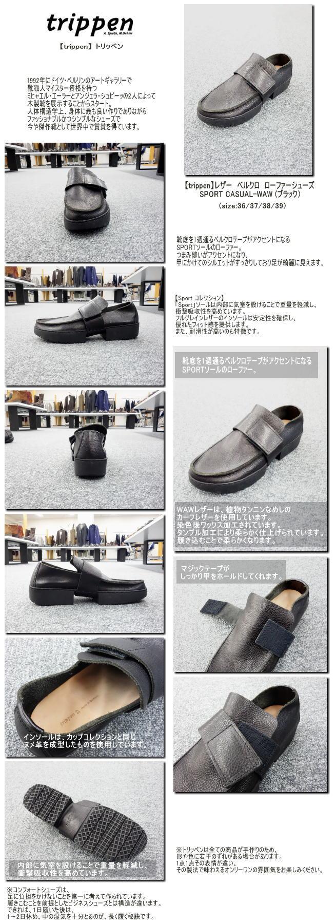 【trippen】 レザー ベルクロ ローファーシューズ SPORT CASUAL-WAW (ブラック)
