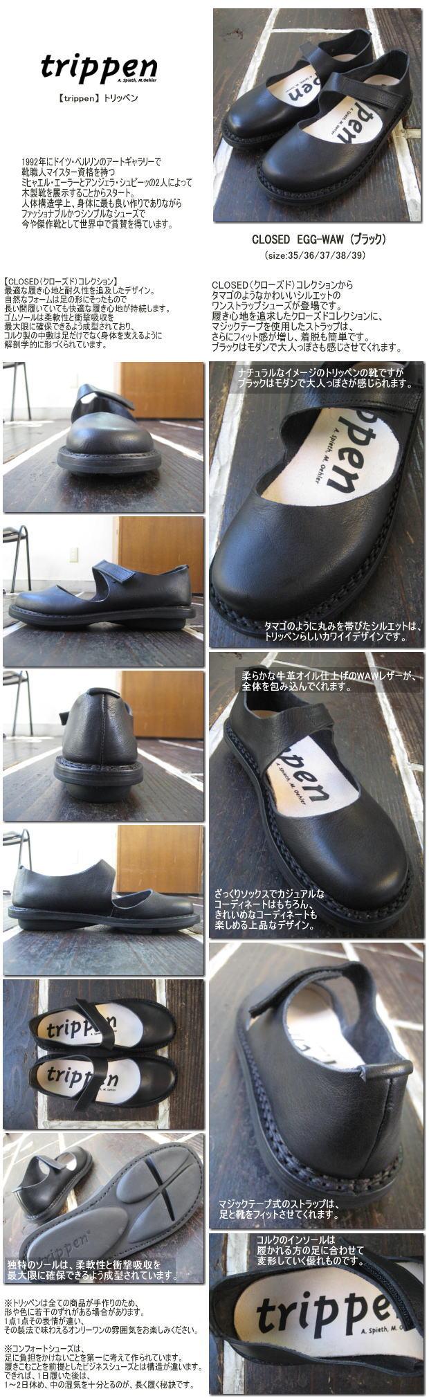 【trippen】トリッペン  CLOSED EGG-WAW (ブラック)