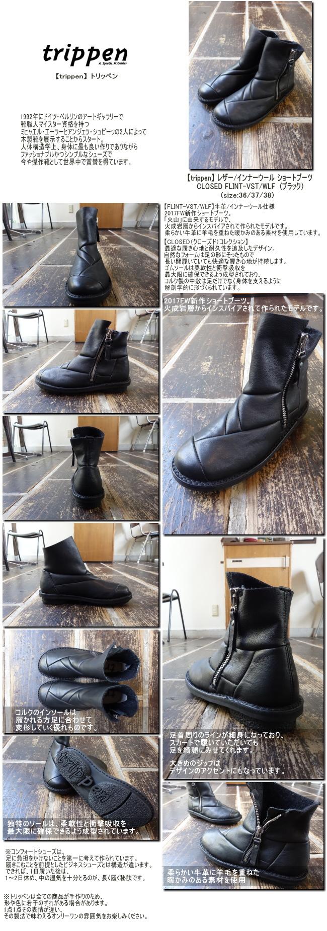 【trippen】 レザー/インナーウール ショートブーツ CLOSED FLINT-VST/WLF (ブラック)
