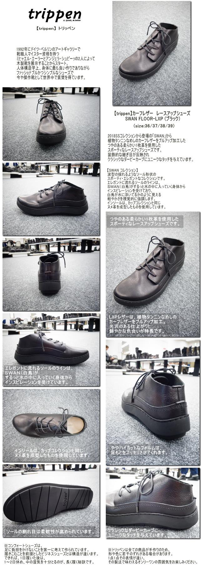 【trippen】カーフレザー レースアップシューズ SWAN FLOOR-LXP (ブラック)