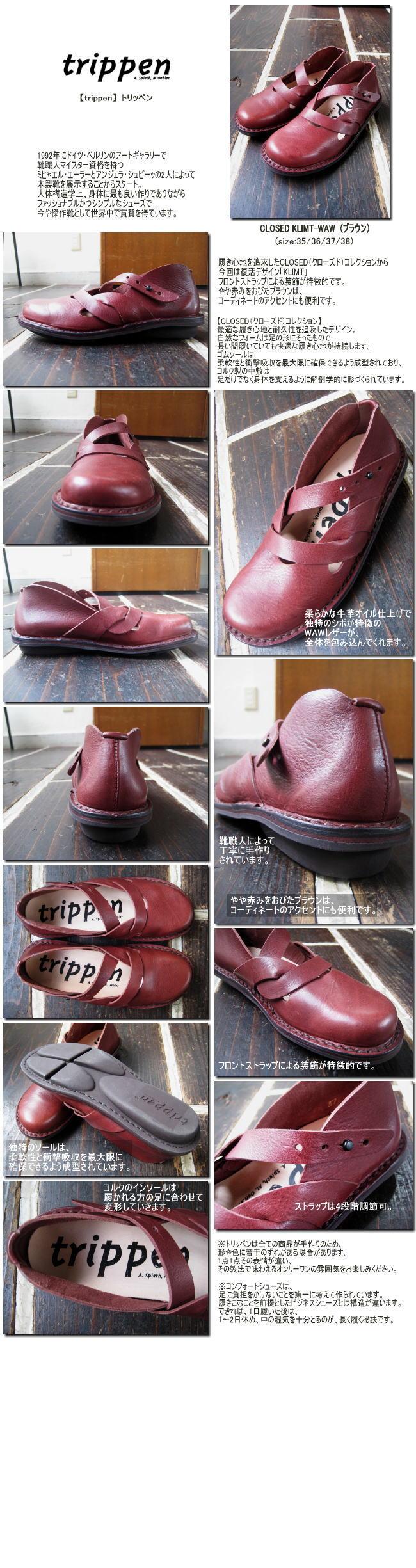 【trippen】トリッペン CLOSED KLIMT-WAW (ブラウン)