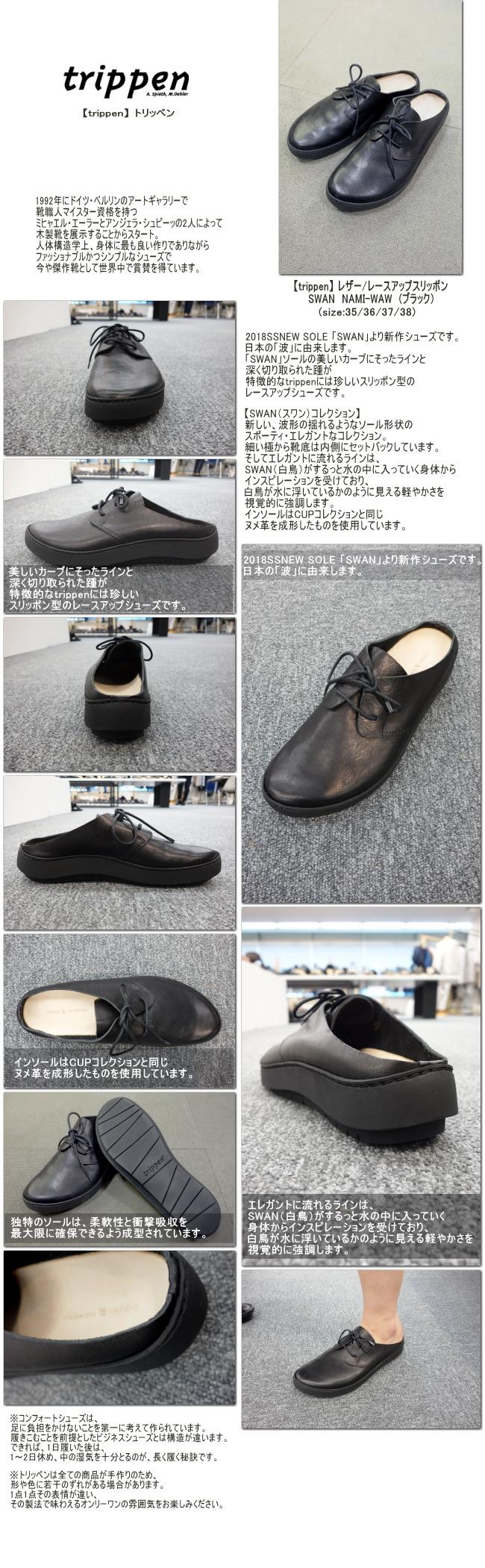 【trippen】レザー/レースアップスリッポン NAMI-WAW (ブラック)