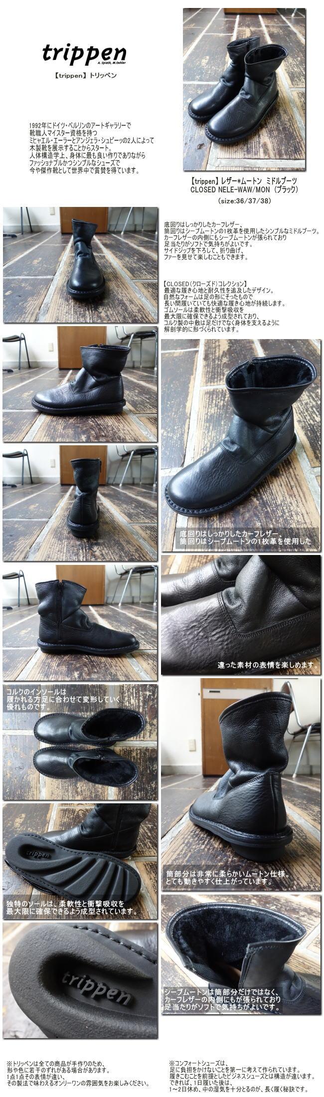 【trippen】 レザー*ムートン ミドルブーツ CLOSED NELE-WAW/MON (ブラック)