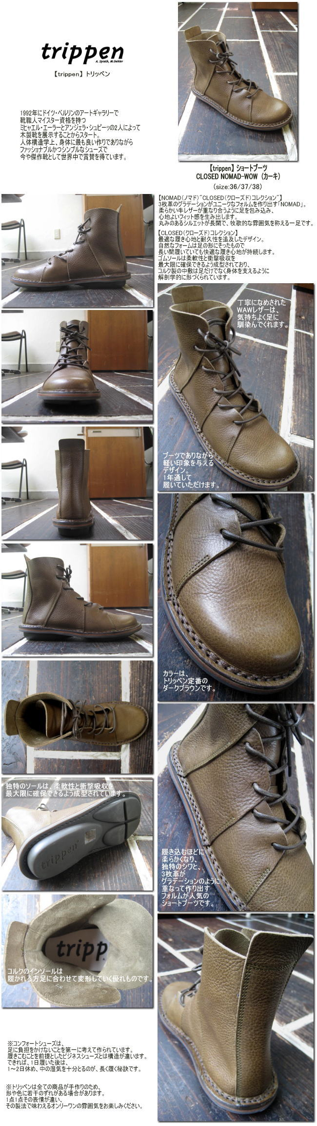 【trippen】 トリッペン CLOSED NOMAD-WOW (カーキ) size 36/37/38