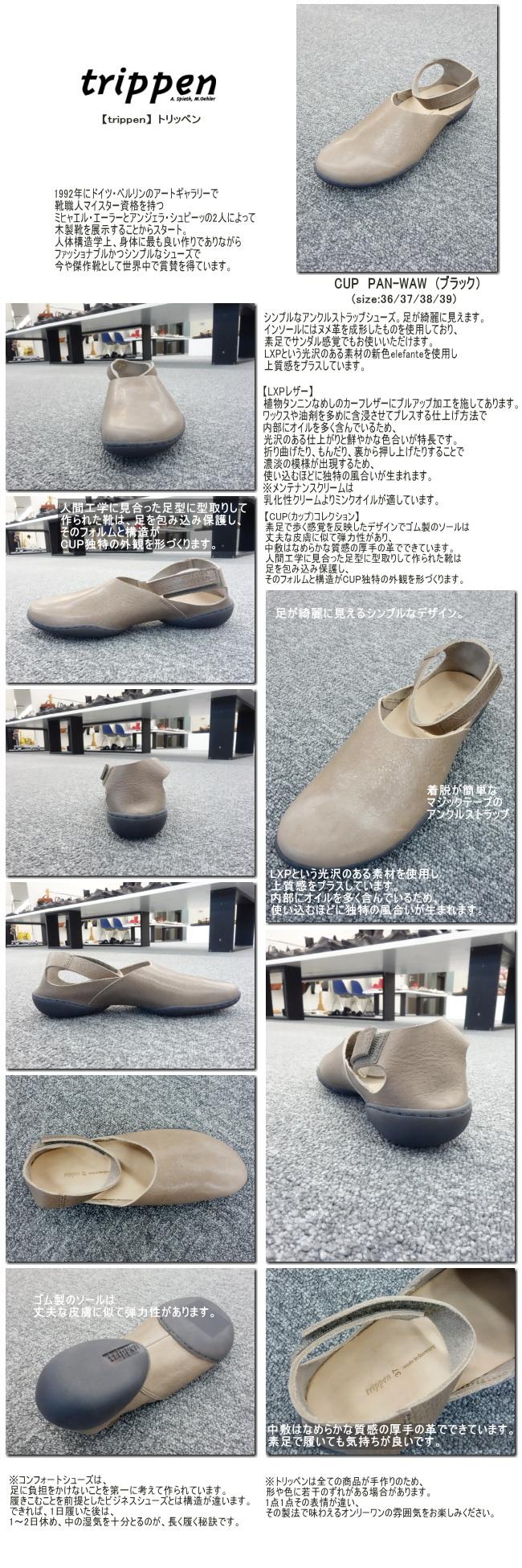 【trippen】アンクルストラップシューズ CUP PAN-LXP (グレー)