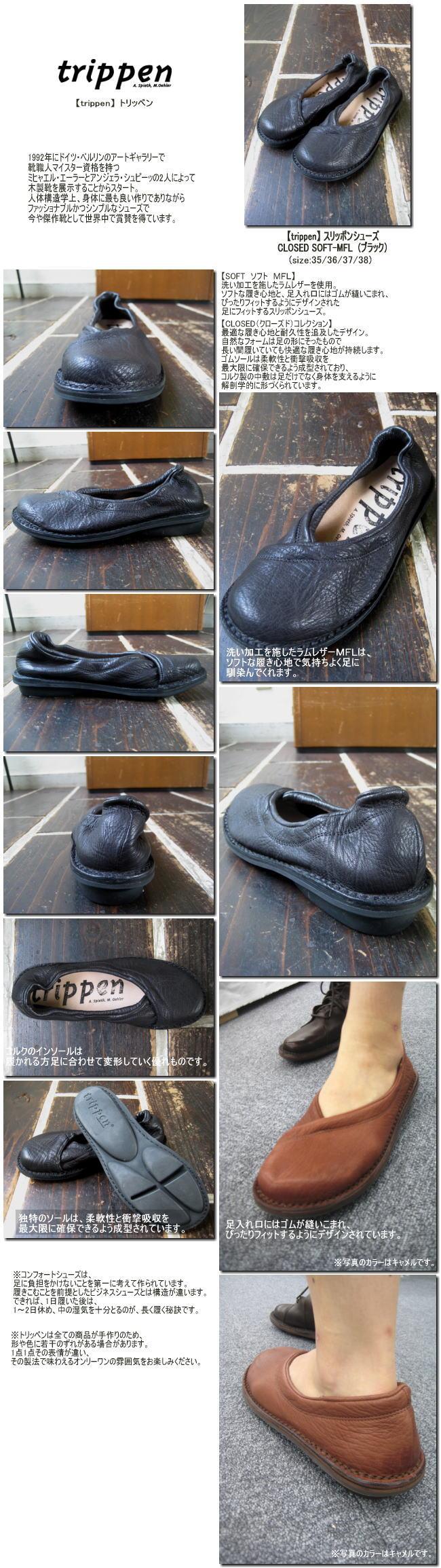 【trippen】トリッペン スリッポンシューズ CLOSED SOFT-MFL (ブラック) size:35/36/37/38
