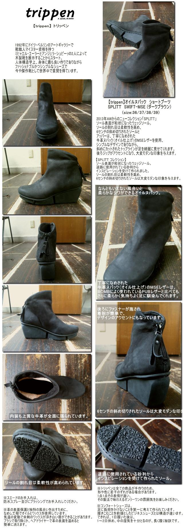 【trippen】オイルヌバック ショートブーツ SPLITT SWIFT-MSE (ダークブラウン)
