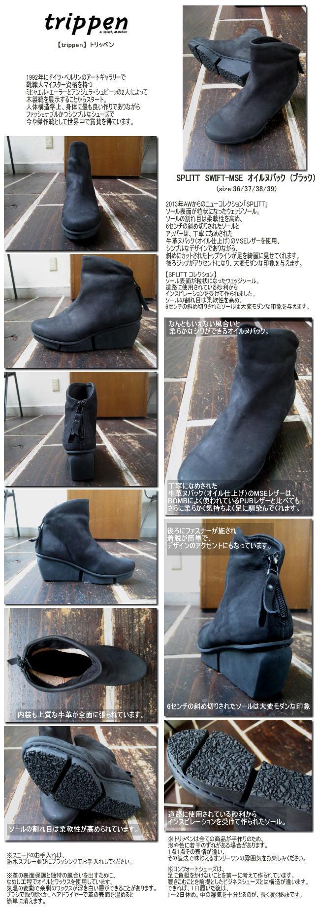 【trippen】トリッペン ショートブーツ SPLITT SWIFT-MSE オイルヌバック (ブラック) size36/37/38