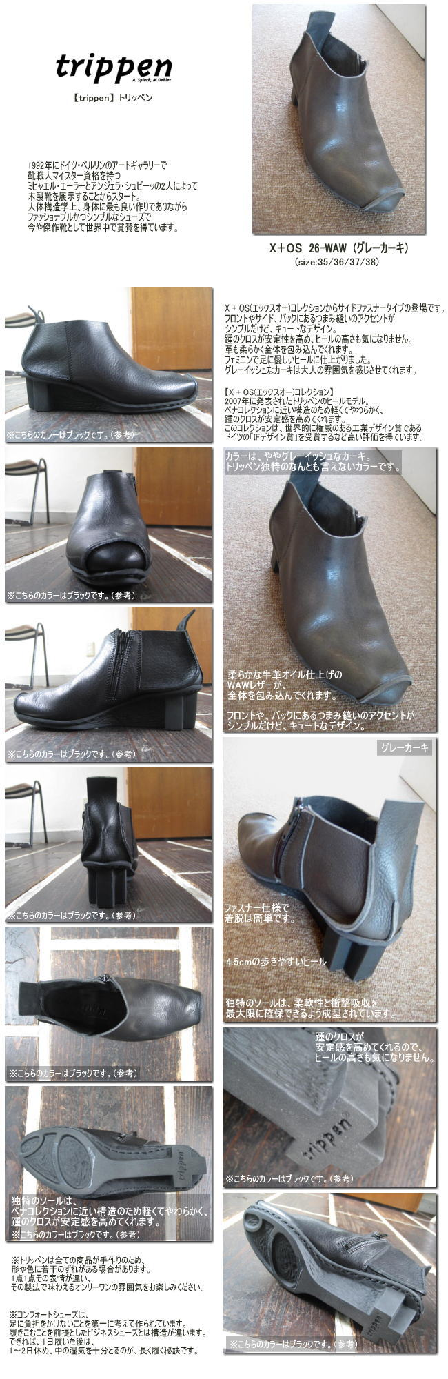 【trippen】トリッペン X-OS 26-WAW color グレーカーキ size 35/36/37/38