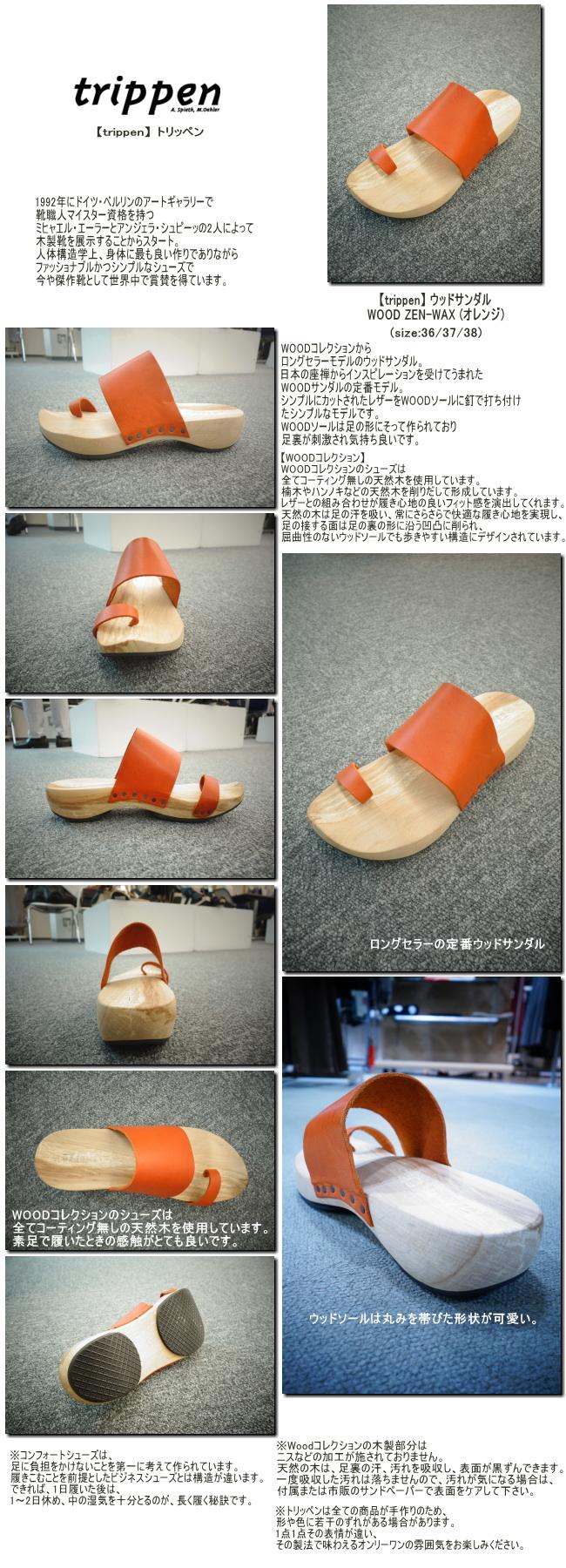 【trippen】トリッペン ウッドサンダル WOOD ZEN-WAX (オレンジ) size:35/36/37/38