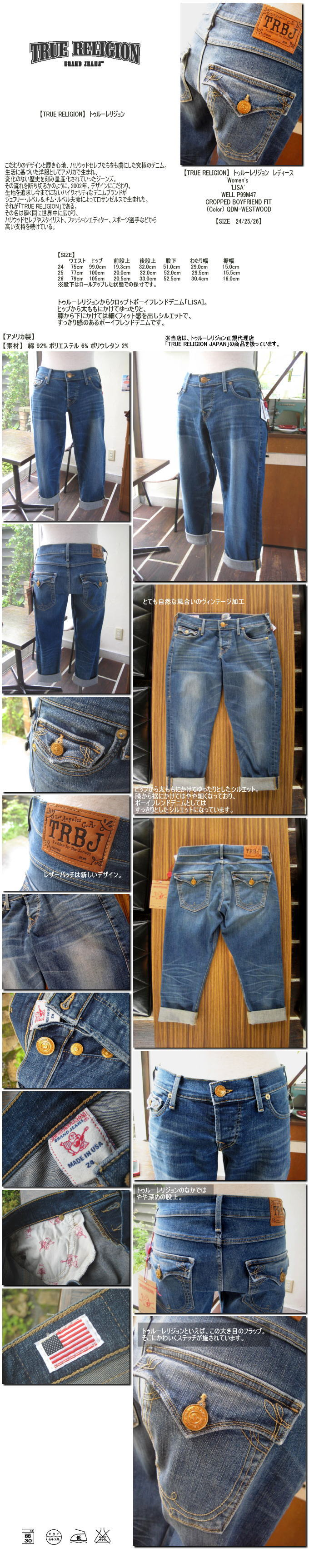 【TRUE RELIGION】トゥルーレリジョン レディース Women's ボーイフレンドデニム 'LISA' WELL P99M47  CROPPED BOYFRIEND FIT  Color QDM-WESTWOOD