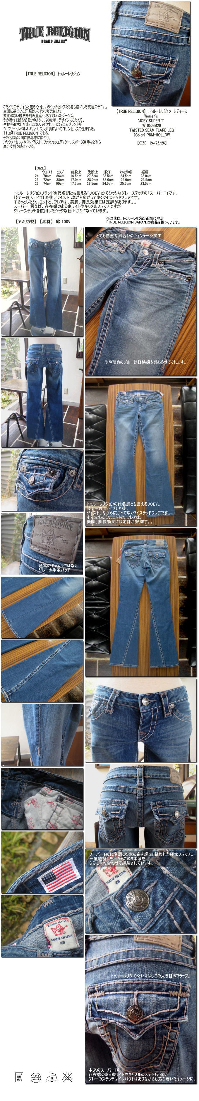 【TRUE RELIGION】トゥルーレリジョン レディース Women's 'JOEY SUPER T' W10503M20 TWISTED SEAM FLARE LEG (color)PNM-HOLLOW