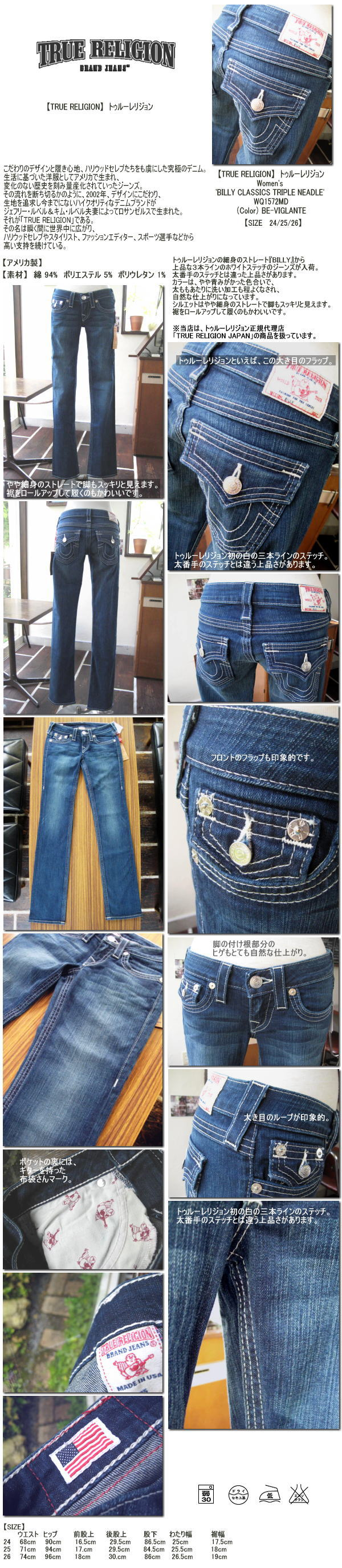 【TRUE RELIGION】 トゥルーレリジョン Women's 'BILLY CLASSICS TRIPLE NEADLE' WQ1572MD (Color) BE-VIGLANTE