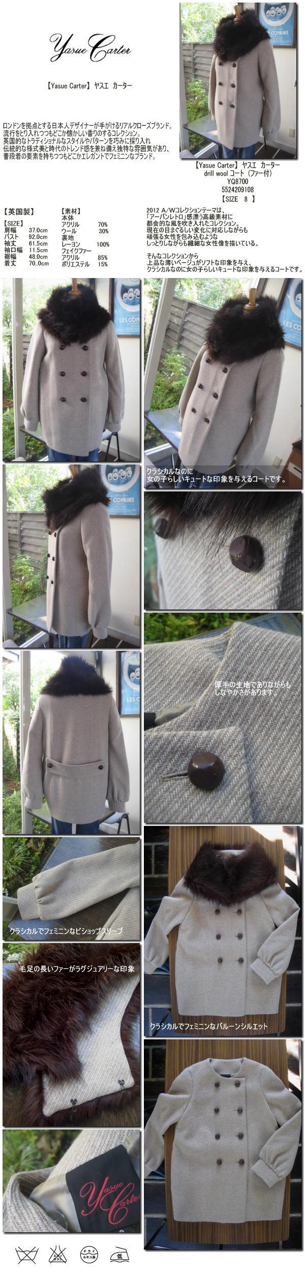 【Yasue Carter】ヤスエカーター drill wool コート (ファー付) wool drill YQ8700 size8